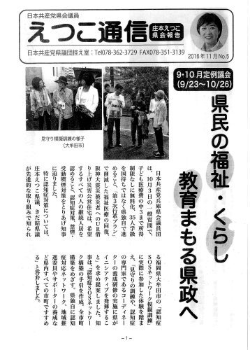 えつこ通信 №5 2016年11月_b0253602_14535290.jpg