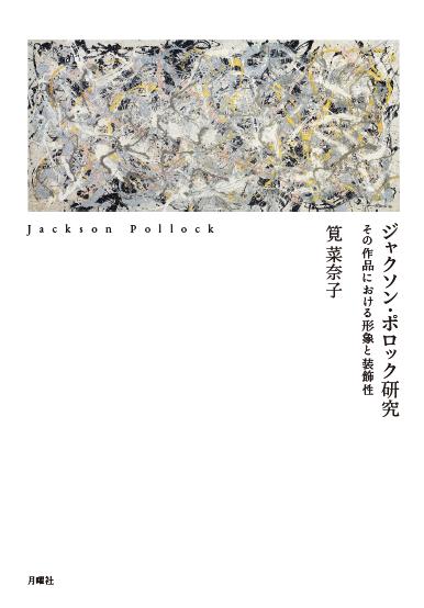 3月初旬発売予定:筧菜奈子『ジャクソン・ポロック研究』_a0018105_23441021.png