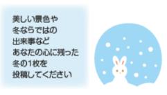 【キャンペーン】冬カメ魂が熱い!思い出の冬ショット&大好きな雪景色はコレ!