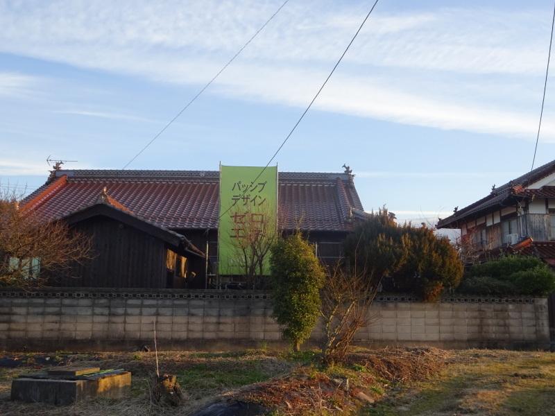2月11日(月・祝)は現場見学会です。(東広島市高屋町)【大規模リフォーム】_b0131012_11444235.jpg