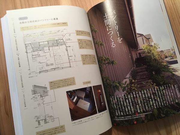 住宅デザインの手帖、しあわせ間取り図鑑_b0038919_13302932.jpg