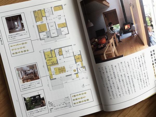 住宅デザインの手帖、しあわせ間取り図鑑_b0038919_13304713.jpg