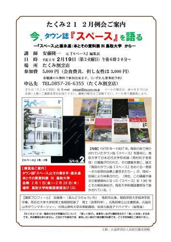 たくみ21 2月例会ご案内 今、タウン誌『スペース』を語る_f0197821_21022026.jpg