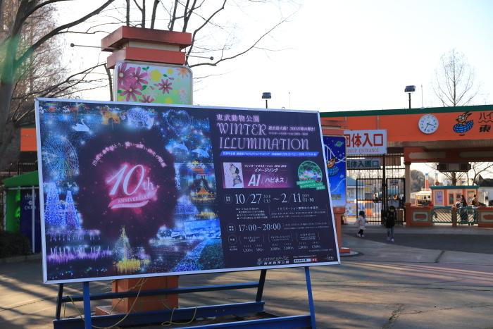 【東武動物公園】_f0348831_22231739.jpg