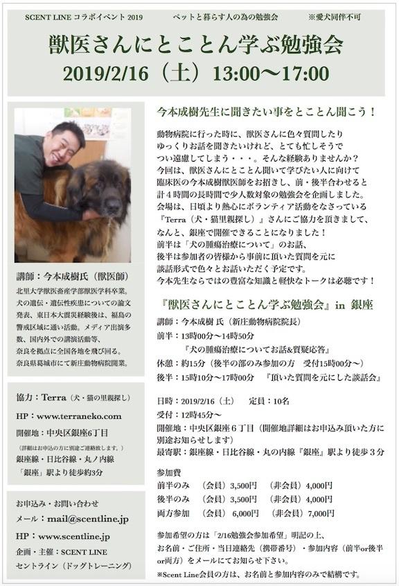 獣医さんにとことん学ぶ勉強会 in 銀座_c0099133_11002789.jpg