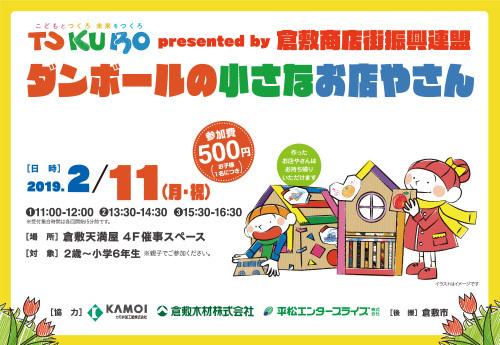 TUKURO イベント2/11開催(倉敷天満屋)_b0211845_15025542.jpg