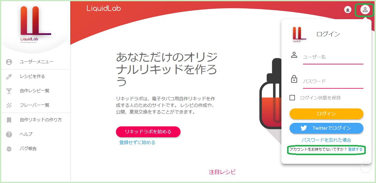 LiquidLabの使い方とか_a0063856_09563705.png