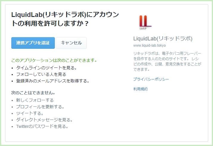 LiquidLabの使い方とか_a0063856_09565327.png
