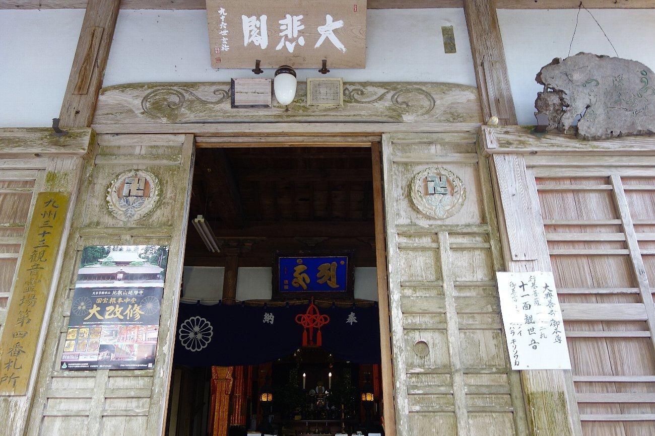小松山 大興善寺(その1)_c0112559_08204560.jpg