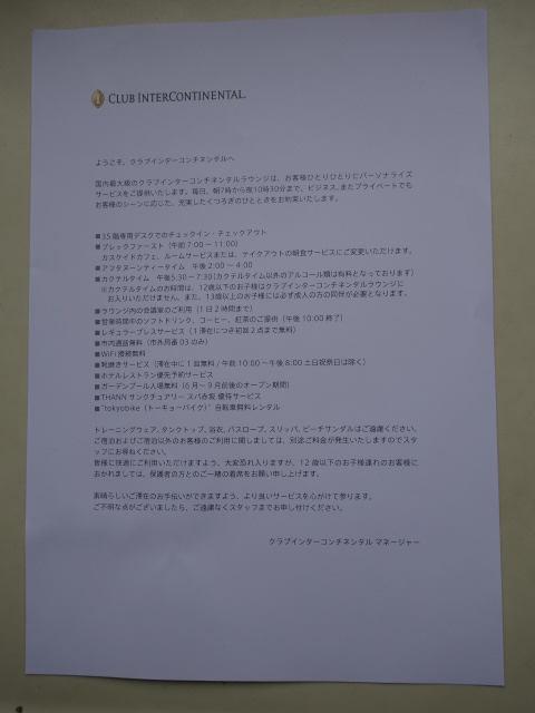 ANAインターコンチネンタルホテル東京 (1)_b0405262_1056192.jpg