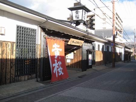 日本滞在 3 - 寺田屋と酒蔵巡り -_a0280569_012348.jpg