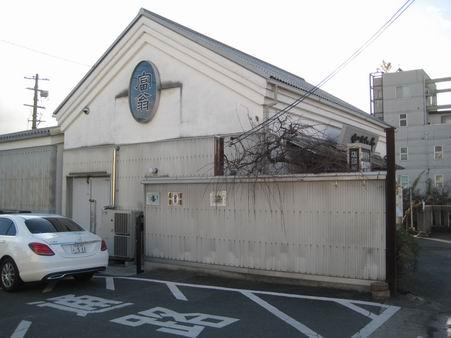 日本滞在 3 - 寺田屋と酒蔵巡り -_a0280569_0145210.jpg