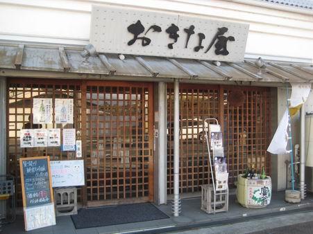 日本滞在 3 - 寺田屋と酒蔵巡り -_a0280569_015541.jpg