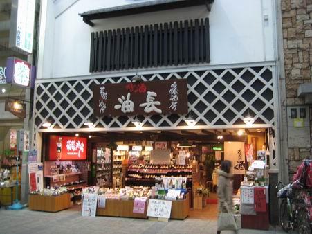 日本滞在 3 - 寺田屋と酒蔵巡り -_a0280569_0162477.jpg