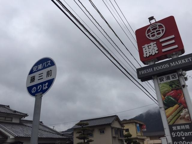 新しいバス停ができました_e0175370_15203613.jpg