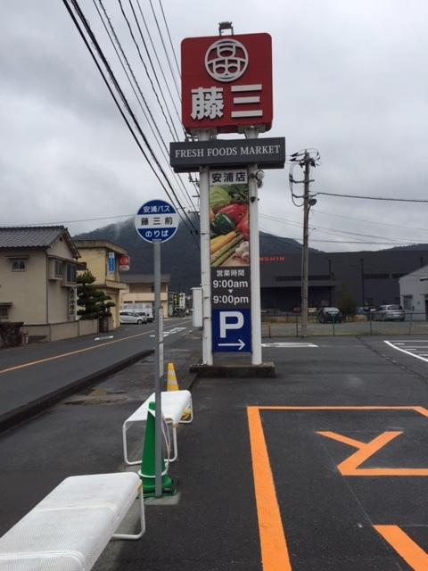 新しいバス停ができました_e0175370_15205355.jpg