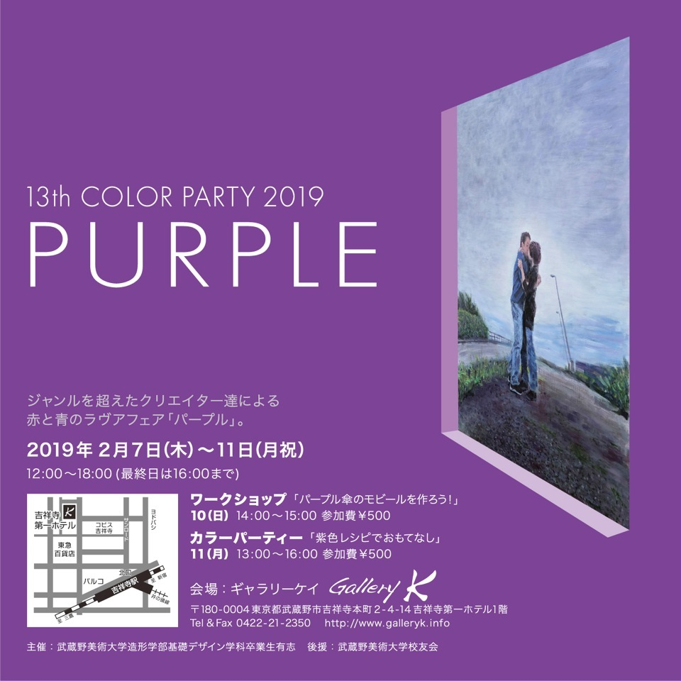 COLOR PARTY 2019 「PURPLE」に出展します_a0002672_21303108.jpeg