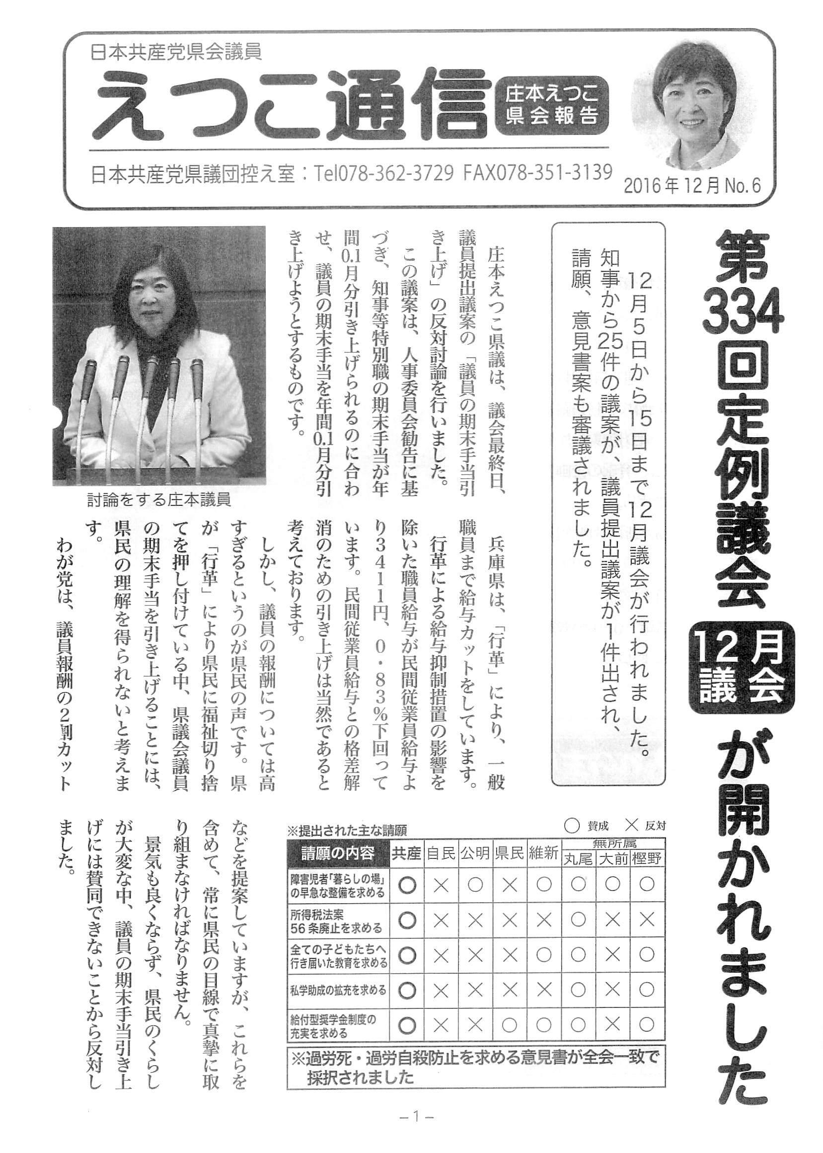 えつこ通信 №6 2016年12月_b0253602_13131284.jpg