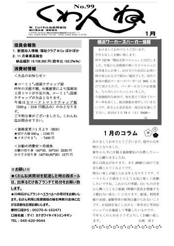 FAXニュース1月号_e0226702_14003707.jpg