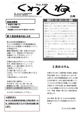 FAXニュース2月号_e0226702_14584935.jpg