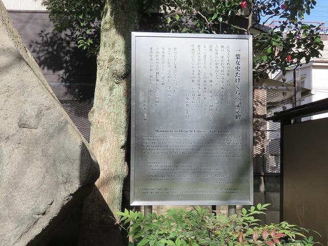一葉記念公園(鶯谷散歩⑤)_c0187004_20114250.jpg
