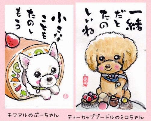 モモちゃん ぷーちゃん ミロちゃん_f0375804_09332890.jpg