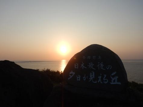 2月7日 とーるのお散歩コース② 夕日が見える丘→久部良バリ→塩工場跡地_b0158746_21535956.jpg