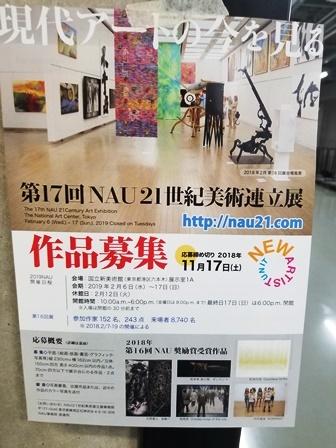 作業日誌(「第17回NAU21世紀美術連立展」石彫オブジェ作品運搬展示作業)_c0251346_15384649.jpg
