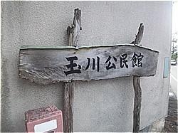 建物の銘板 T地区公民館_c0087349_09001340.jpg