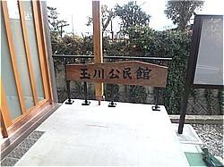 建物の銘板 T地区公民館_c0087349_09001962.jpg