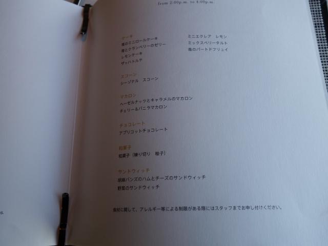 ANAインターコンチネンタルホテル東京 (3)_b0405262_10593316.jpg