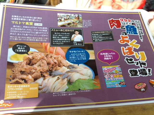 マルトマ食堂 その88(生ホッキ+生姜焼き丼)_d0153062_14541903.jpg