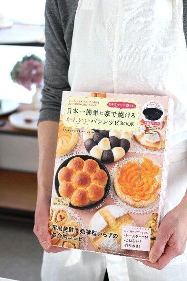 しゃもじで、パン作ります!_f0224568_10333756.jpg
