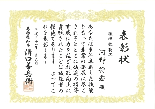 島根県知事表彰をいただきました!_b0254686_09460269.jpg