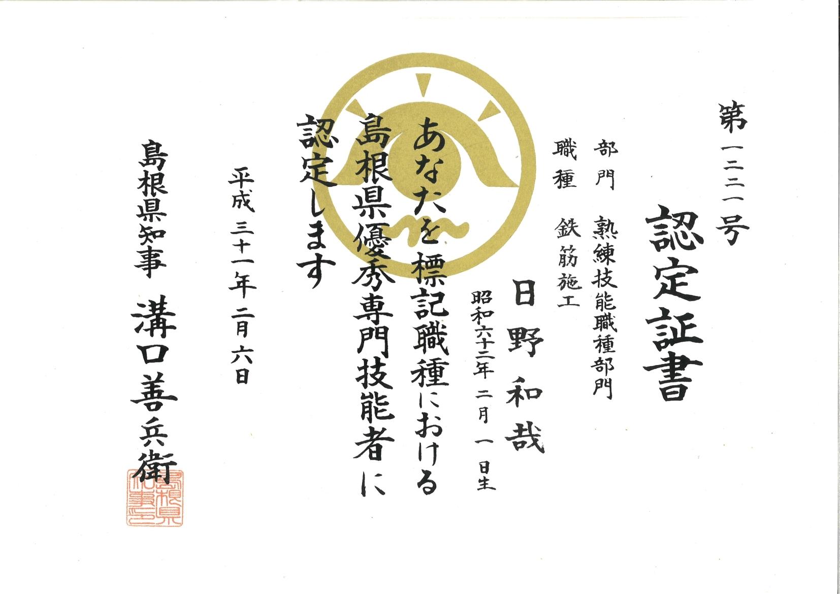 島根県知事表彰をいただきました!_b0254686_09461084.jpg