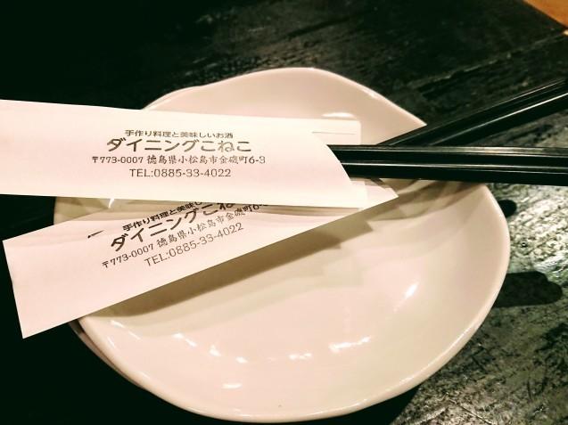 徳島でのごはん_e0167593_22134823.jpg