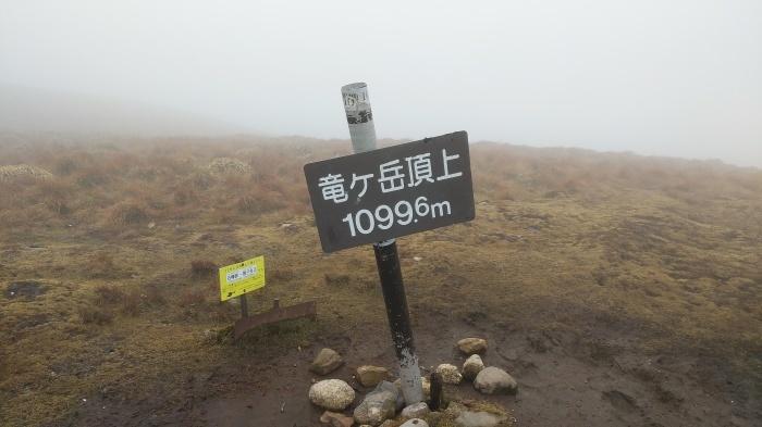 誕生日登山。_a0049296_18382360.jpg