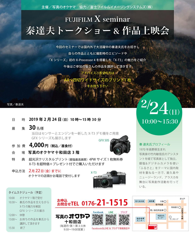 写真セミナーのお申込みは22日(金)まで!_c0115401_10373828.jpg