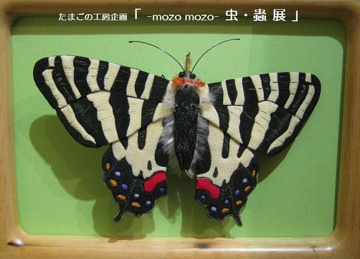 たまごの工房企画 「 -mozo mozo- 虫・蟲  展 」 その3_e0134502_11272270.jpg