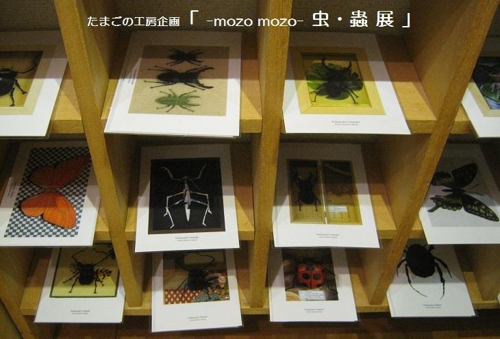 たまごの工房企画 「 -mozo mozo- 虫・蟲  展 」 その3_e0134502_11295607.jpg