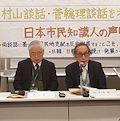 和田春樹らの日韓問題声明 - 嘲笑する右翼、黙殺するマスコミと左翼_c0315619_14251171.jpg