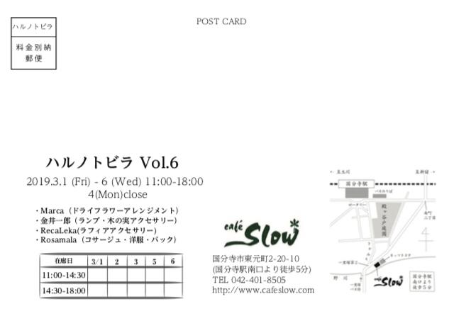 「ハルノトビラ vol.6」_a0153945_18393207.jpg