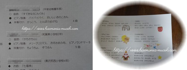 ピアノ教室☆通信☆勉強会テーマ_d0165645_11185535.jpg