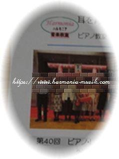 ピアノ教室☆通信☆勉強会テーマ_d0165645_11223748.jpg