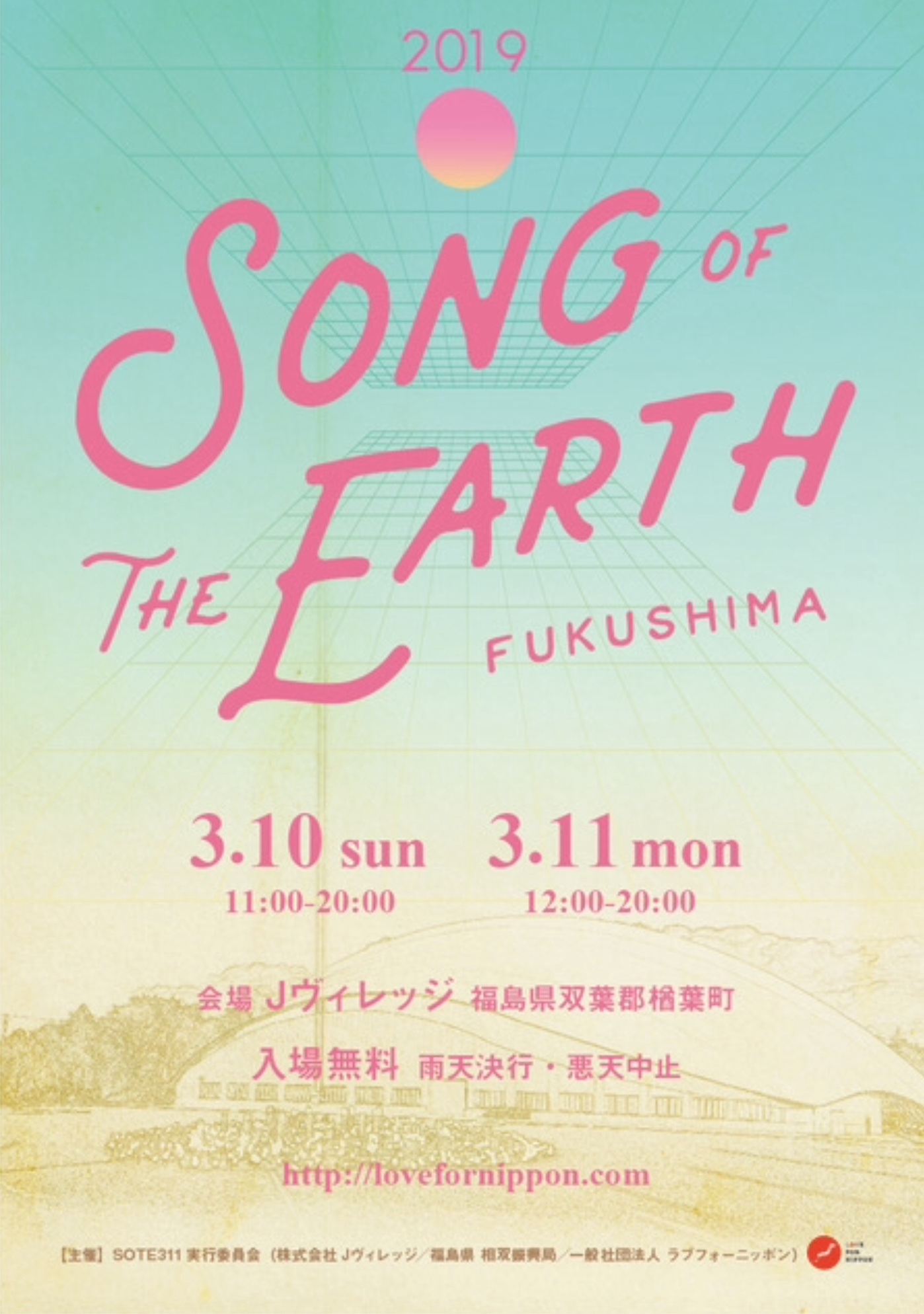 3/10(日)11(月)SONG OF THE EARTH FUKUSHIMA 311出演決定!!_e0056646_13092096.jpeg