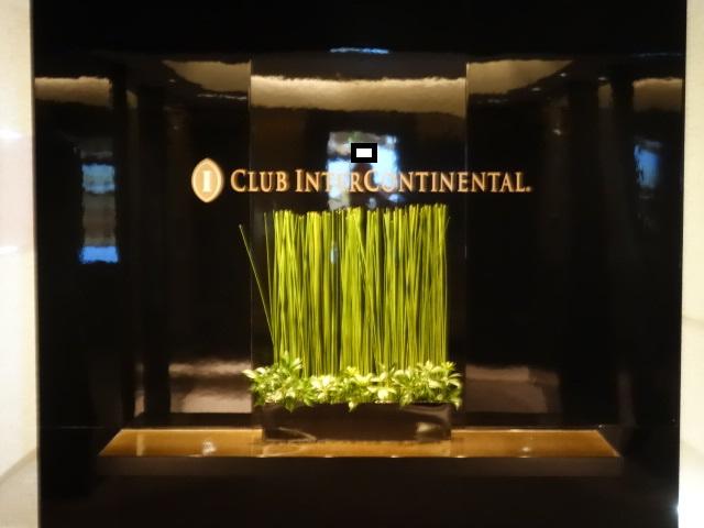 ANAインターコンチネンタルホテル東京 (1)_b0405262_23192510.jpg