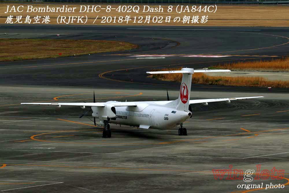 '19年 種子島空港レポート・・・JAC/JA851C + JA844C & JA850C_f0352866_2028147.jpg