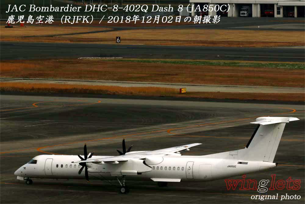 '19年 種子島空港レポート・・・JAC/JA851C + JA844C & JA850C_f0352866_20284689.jpg