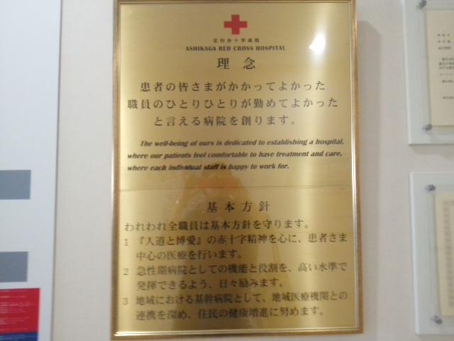「患者の皆さまがかかってよかった 職員のひとりひとりが勤めてよかったと言える病院を創ります」 足利赤十字病院_f0061067_22215429.jpg