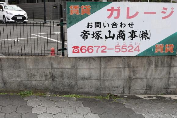 (番外編)帝塚山周辺でウロウロ (大阪市阿倍野区・西成区)_c0001670_19431791.jpg